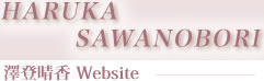 Haruka Sawanobori Web Site